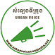 Urban Voice Cambodia by AI Solution Co., Ltd.