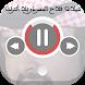 شيلات فلاح المسردي بلا نت by Plintas Audio