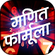 Hindi Math Formula - गणित फार्मूला by FIKB