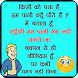 Hindi Funny Jokes with image by OceanInfoHub
