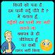 Hindi Funny Jokes with image