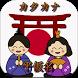 Belajar Bahasa Jepang Hiragana by Tulip Interactive