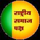 Rashtriya Samaj Party