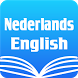 Dutch English Dictionary Free by EPlusMoment