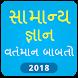 GK Gujarati 2018 , Current Affairs in Gujarati