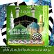 Faizan-e-Auliya Allah HK