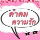 คําคม ความรัก โดนใจ by commentator