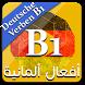 أفعال B1 مع الجمل مترجم by dev12