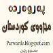 Parwarde