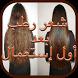 ترطيب الشعر بسرعة طبيعيا جديد by ARABICAPPS