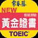常春藤新多益-輕鬆取得黃金證書 by Soyong Corp.