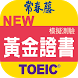 常春藤New TOEIC®-輕鬆取得黃金證書 by Soyong Corp.