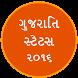 Gujarati Status 2016 by App Attitude