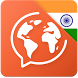 Learn Hindi FREE - Mondly by ATi Studios
