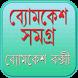 ব্যোমকেশ সমগ্র Bomkesh by Bangla Book