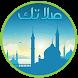 صلاتك Salatuk - Prayer Times, Adan, Quran & Qibla