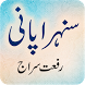 Sunehra Paani by Riffat Siraj - Urdu Novel