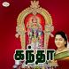 Kanda by Sruthilaya Media