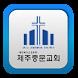 제주중문교회 by 애니라인(주)
