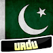 Learn Urdu Free by Learn For Free