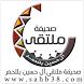 ملتقى آل حسين بللحمر by SALEH AL SHMRANI