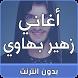 اغاني زهير بهاوي بدون انترنت by Musicdevmp3
