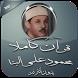 قرآن كاملا بدون نت علي البنا by قرآن كاملا بدون انترنت