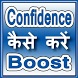 Confidence kaise kare Boost