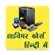 Computer Hardware Course Hindi by All in One Shopping App ( MMSOFT )