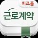 [서식 완전정복]근로계약서 프로처럼 작성하기:비즈폼 by 서식왕