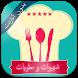 وصفات طبخ شهية by Slidow Apps