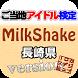 ご当地アイドル検定 MilkShake version by Ounet