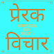 Inspirational Hindi Thoughts by Arvind Chand Katoch