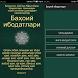 Баҳоий ибодатлари by Viktor Tolkachenko
