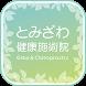 骨×皮膚▶整体|出張エステ×美容カイロ【とみざわ健康施術院】 by GMO-SOL28