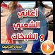 الشعبي مغربي بدون انترنت mp3 by top apps arabic