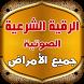 حصن نفسك - رقية الامراض بالصوت by Hisn Al Muslim