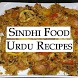 Sindhi Recipes in Urdu by KhokhaReloaded