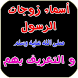 زوجات الرسول و التعريف بهم by klismanloka