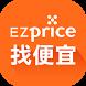 EZprice比價找便宜 - 在購物拍賣商城幫你比價撿便宜 by EZPRICE Co., Ltd.,