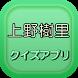 上野樹里クイズ by 葵アプリ
