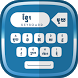 Khmer Keyboard by Language Keyboard