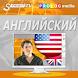 АНГЛИЙСКИЙ -SPEAKIT (d) by Speakit.TV