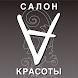 Салон красоты Аркада by App-Level