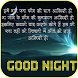 Hindi Good Night Images by ismartapps