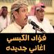 اغاني فواد الكبسي ٢٠١٨ بدون نت اغاني جديدة by mohammed dawoud