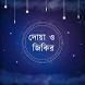 দোয়া ও জিকির by Priyo Islam