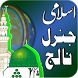 Islamic General Knowledge:Urdu by zSign_Tech