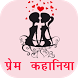 Prem Kahaniya by Hindi Index