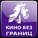 Кино без границ by Publishing House